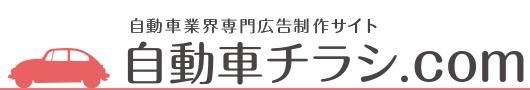 自動車チラシ.com
