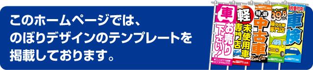このホームページでは、のぼりデザインのテンプレートを掲載しております。
