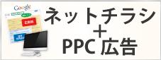 MENU_ネットチラシ+PPC広告