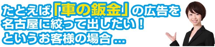 たとえば「車の鈑金」の広告を 名古屋に絞って出したい! というお客様の場合...