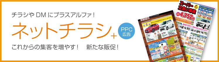 ネットチラシ+PPC広告