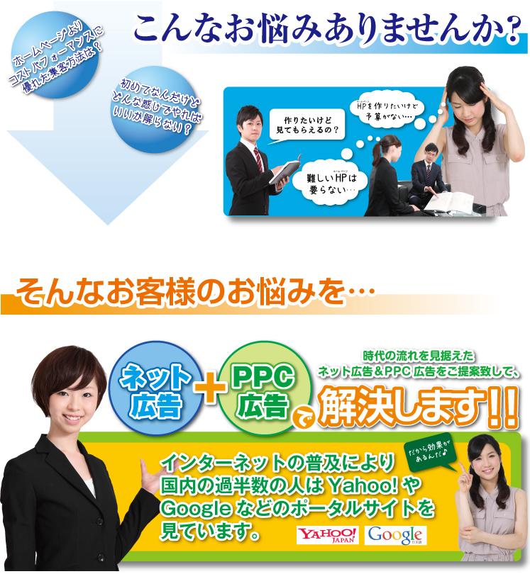 自動車チラシhp_ネットチラシ+PPC広告2