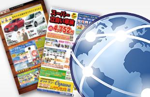 ネットチラシ+ppc広告のイメージ