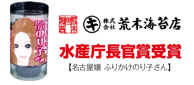 荒木海苔店 水産庁長官賞受賞【名古屋嬢 ふりかけのり子さん】