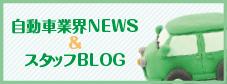 車業界ニュース