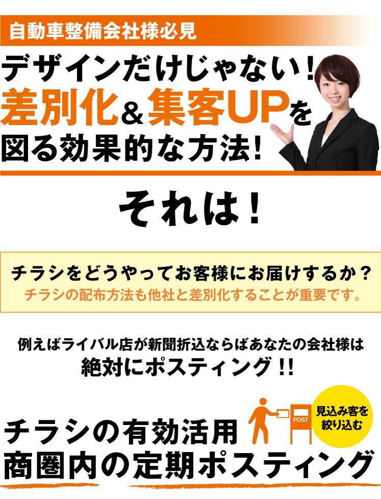 車検チラシページ1改