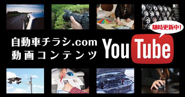 自動車チラシ.com 動画コンテンツ随時更新中
