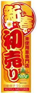 hatsuuri2