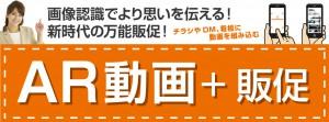 AR動画+販促ページTOP