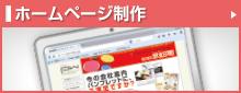 メニュー_サイト制作