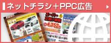メニュー_ネットチラシ+ppc広告